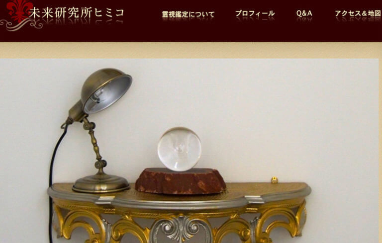 未来研究所ヒミコ
