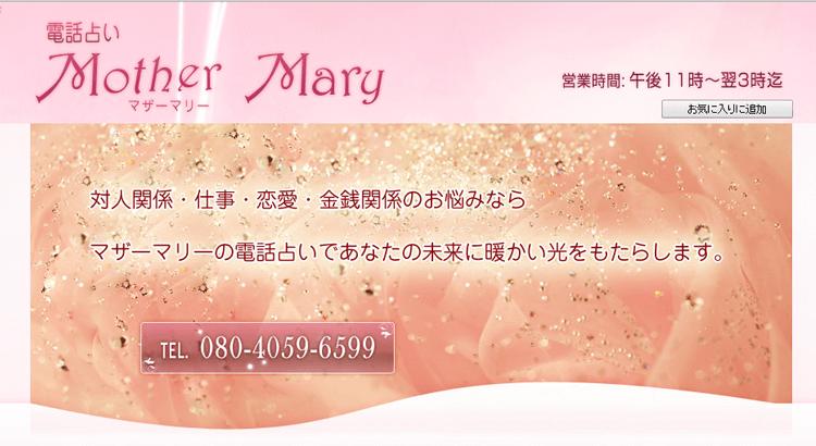 マザーマリー