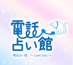 電話占い館 東京本店~Love Day~