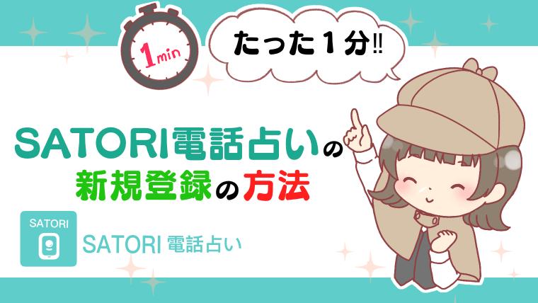 SATORI電話占いの新規登録の方法