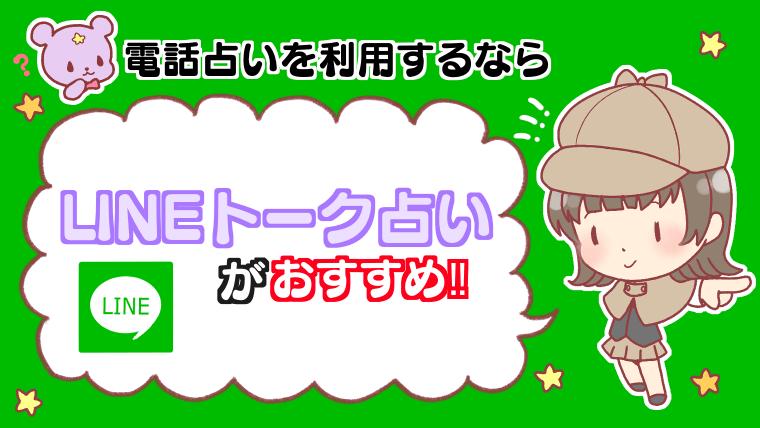 電話占いを利用するならLINEトーク占いがおすすめ!!