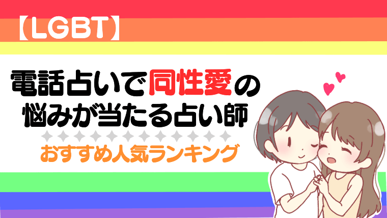 【LGBT】電話占いで同性愛の悩みが当たる占い師おすすめ人気ランキング