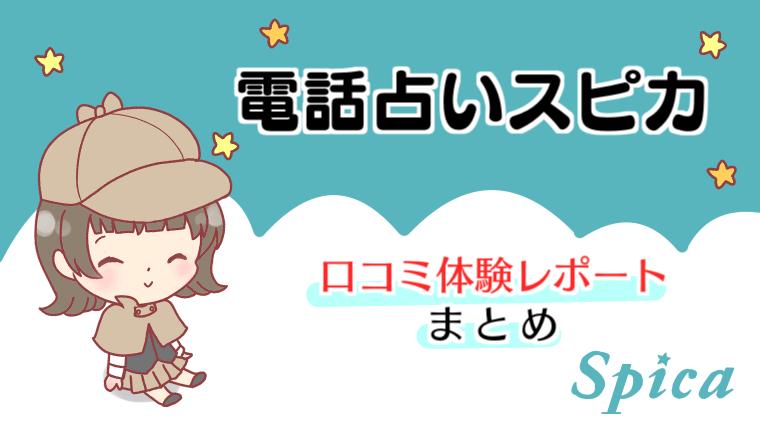 電話占いスピカ口コミ体験レポート【まとめ】