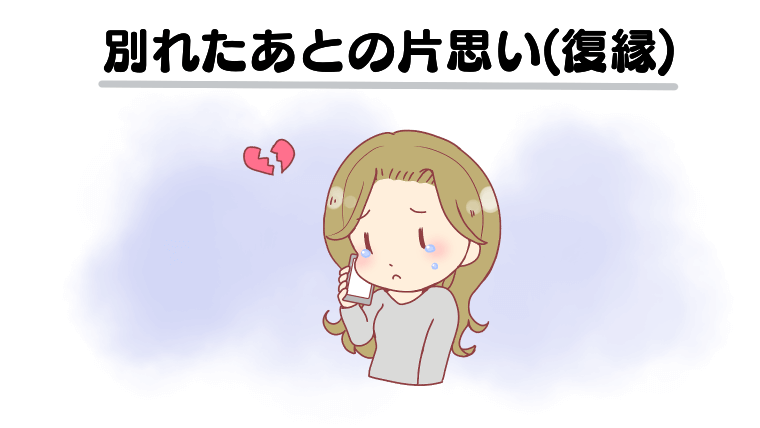 別れたあとの片思い(復縁)