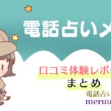 電話占いメル口コミ体験レポート【まとめ】