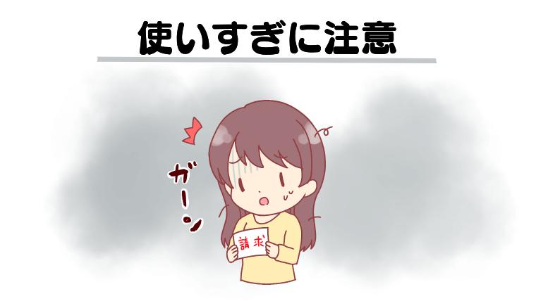 使いすぎに注意