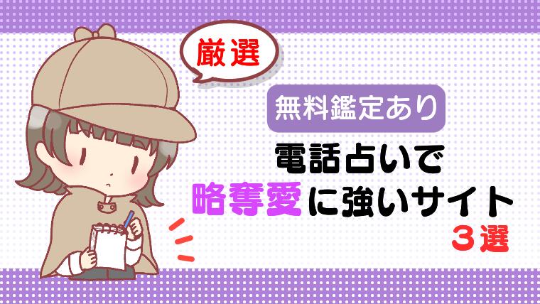 【無料鑑定あり】電話占いで略奪愛に強いサイト3選【厳選】