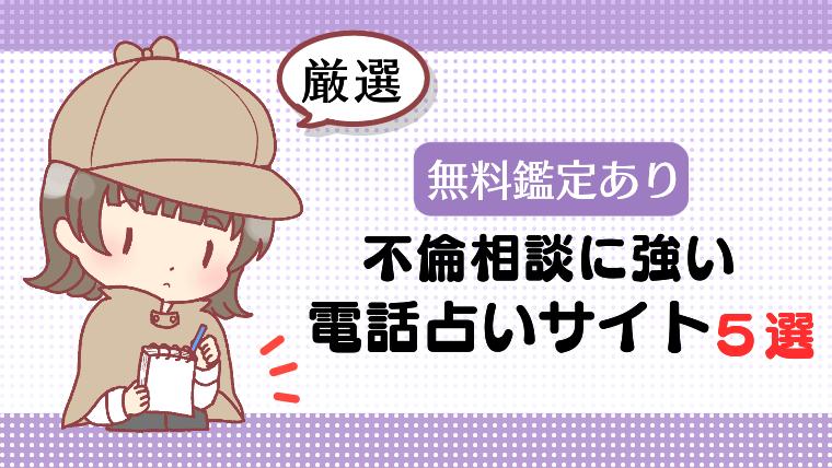【無料鑑定あり】不倫相談に強い電話占いサイト5選【厳選】