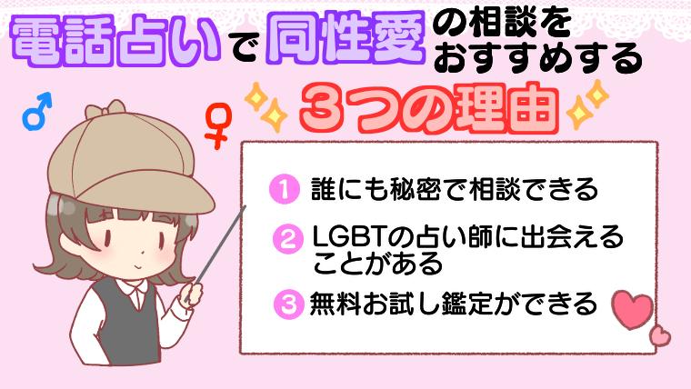 電話占いで同性愛(LGBT)の相談をおすすめする3つの理由