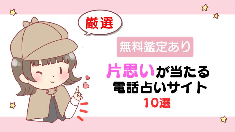 【無料鑑定あり】片思いが当たる電話占いサイト10選【厳選】