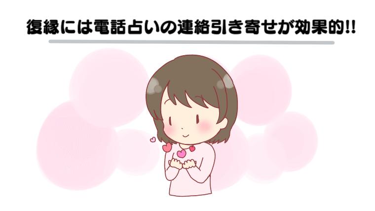 復縁には電話占いの連絡引き寄せが効果的!!