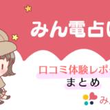 みん電占い口コミ体験レポート【まとめ】