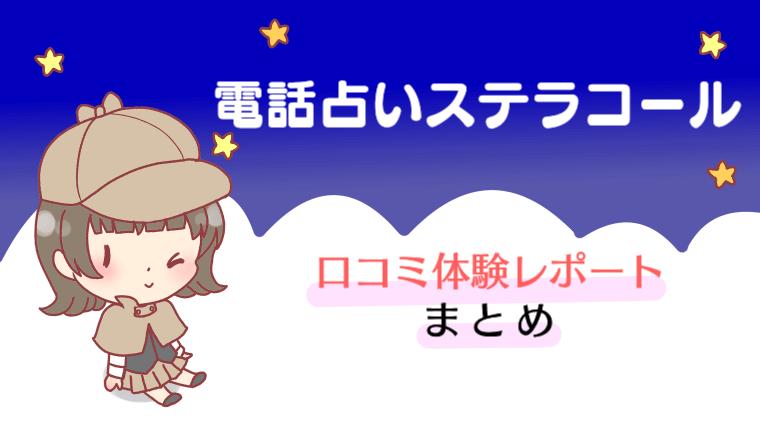 電話占いステラコール口コミ体験レポート【まとめ】