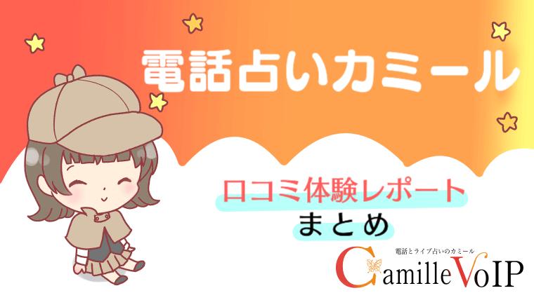 電話占いカミール口コミ体験レポート【まとめ】