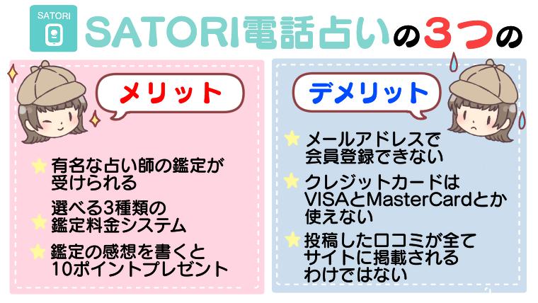 SATORI電話占いの3つのメリット・デメリット