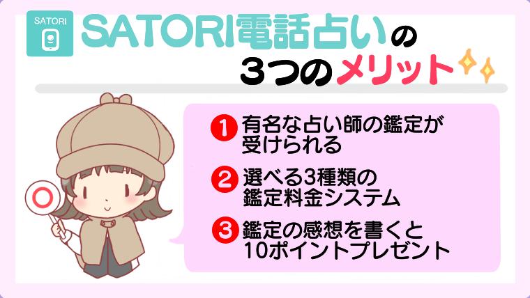 SATORI電話占いの3つのメリット
