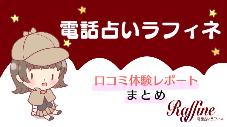 電話占いラフィネ口コミ体験レポート【まとめ】