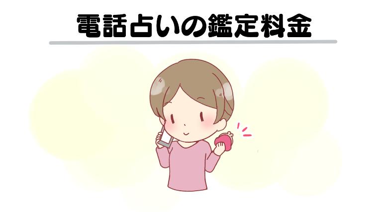 電話占いの鑑定料金