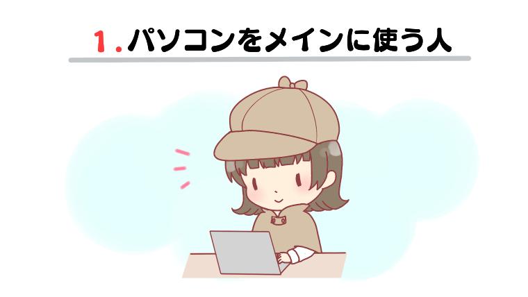 1.パソコンをメインに使う人