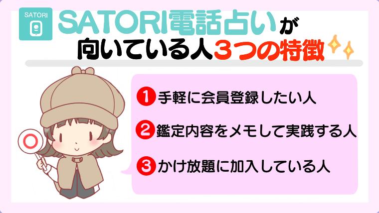 SATORI電話占いが向いている人の3つの特徴