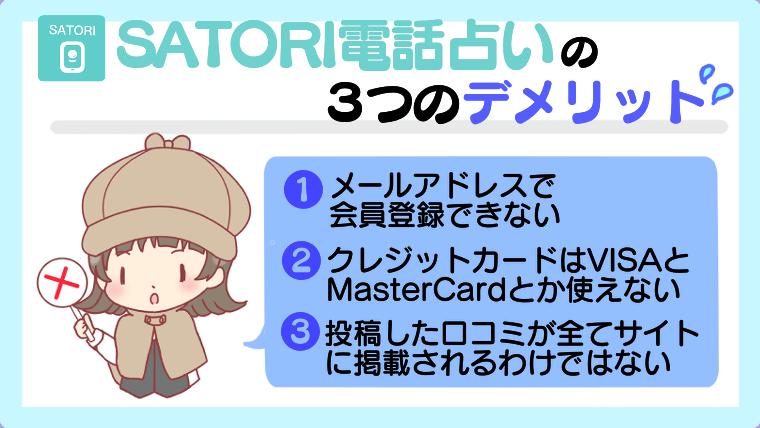 SATORI電話占いの3つのデメリット