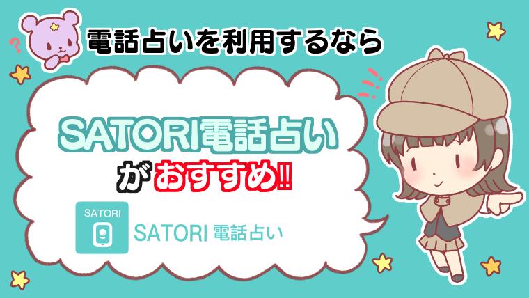 電話占いを利用するならSATORI電話占いがおすすめ!!
