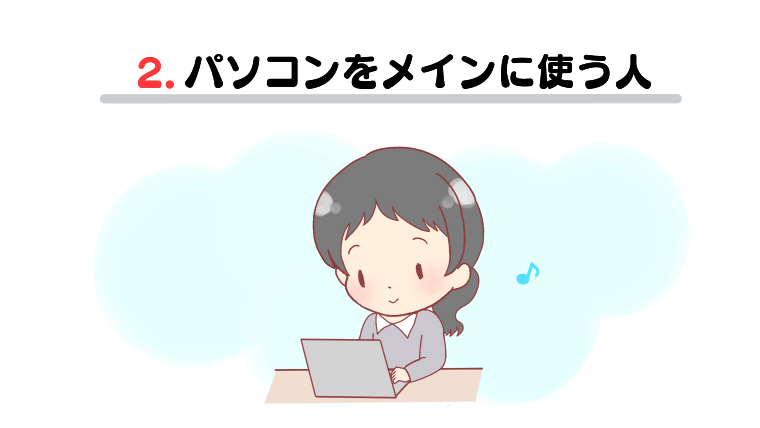 2.パソコンをメインに使う人