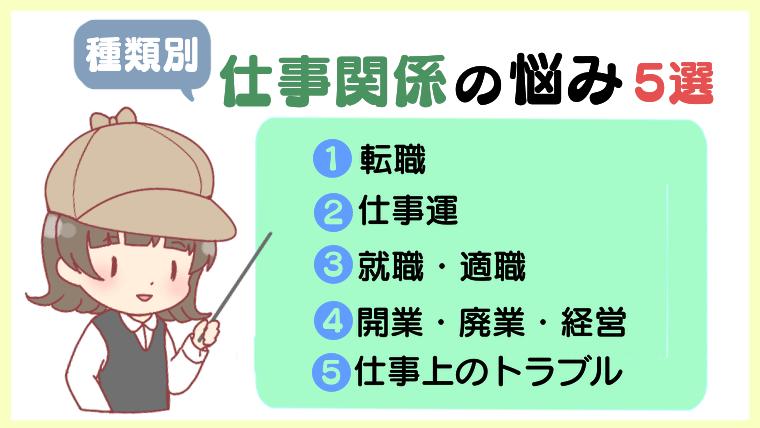 【種類別】仕事関係の悩み5選