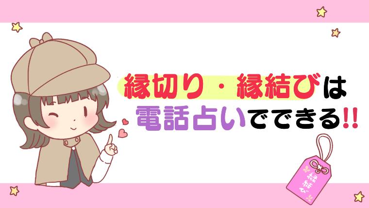 縁切り・縁結びは電話占いでできる!!