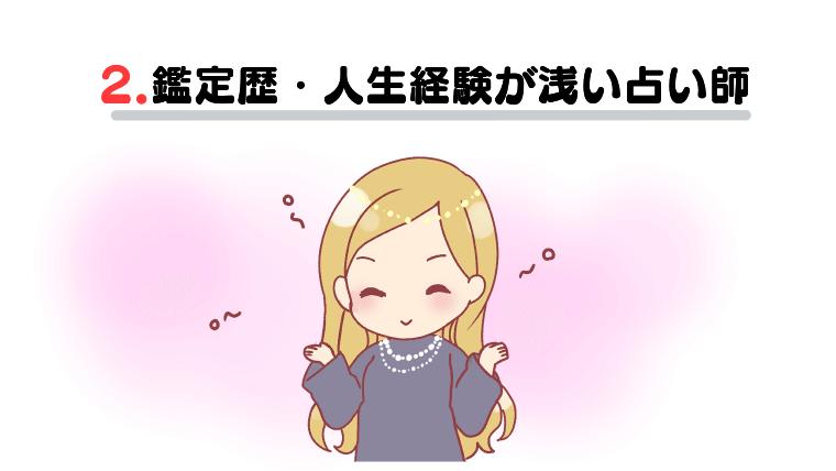 2.鑑定歴・人生経験が浅い占い師