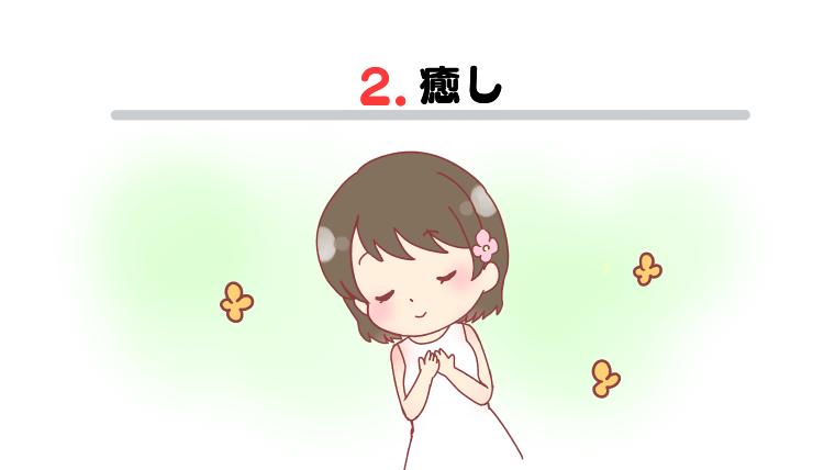 電話占いで波動修正の効果その②:癒し