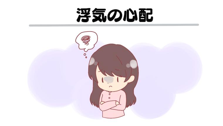 浮気の心配