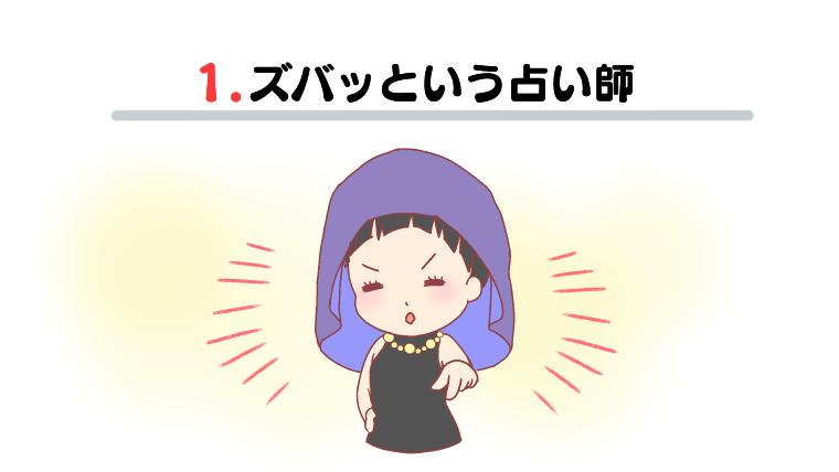 1.ズバッという占い師