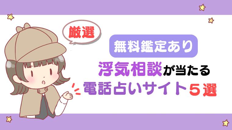 【無料鑑定あり】浮気相談が当たる電話占いサイト5選【厳選】