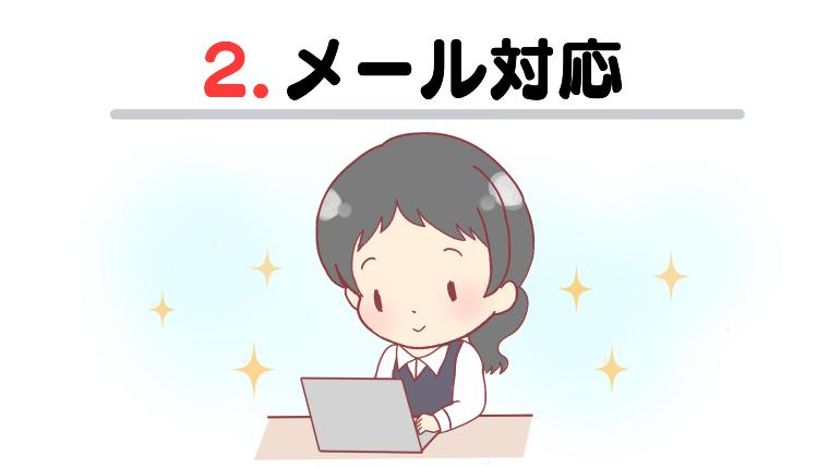 ②メール対応