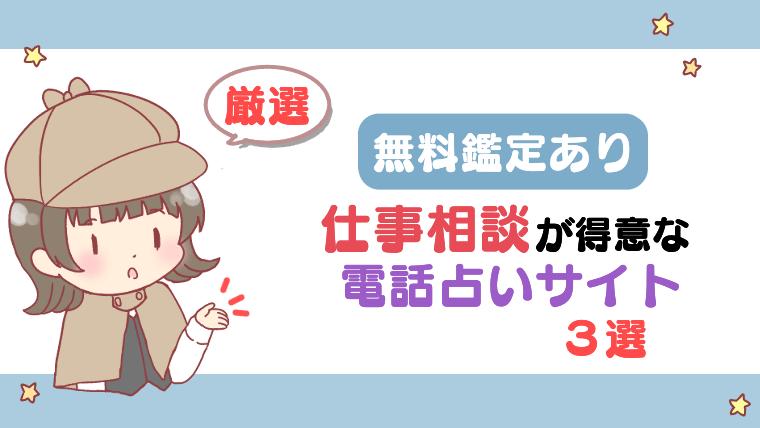 【無料鑑定あり】仕事相談が得意な電話占いサイト3選【厳選】