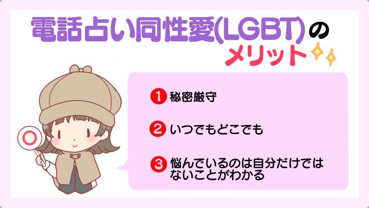電話占い同性愛(LGBT)のメリット