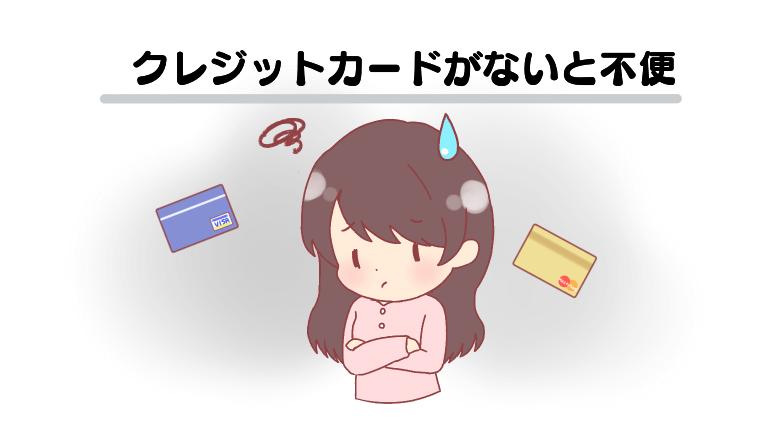 クレジットカードがないと不便