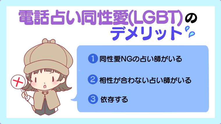 電話占い同性愛(LGBT)のデメリット