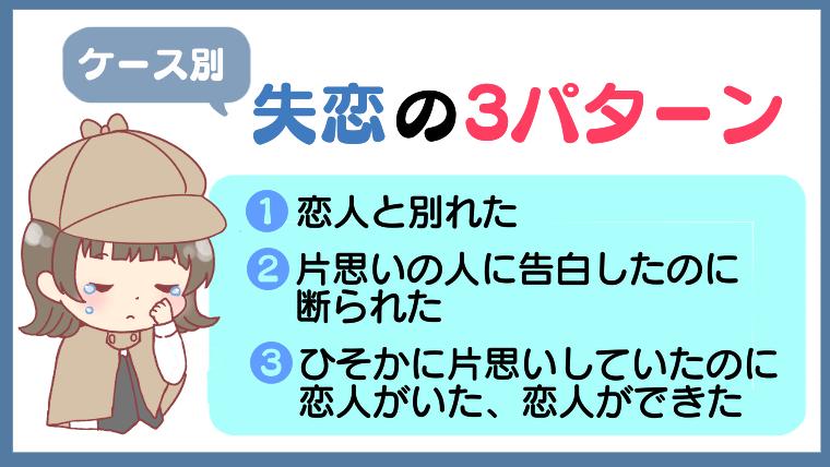 【ケース別】失恋の3パターン