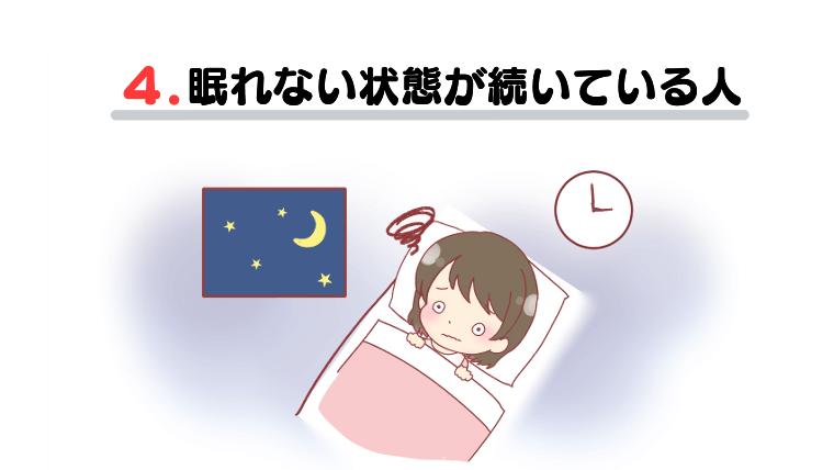 電話占いで波動修正をおすすめする人の特徴その④:眠れない状態が続いている人