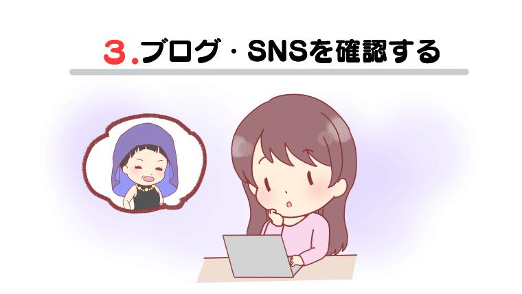 3.ブログ・SNSを確認する
