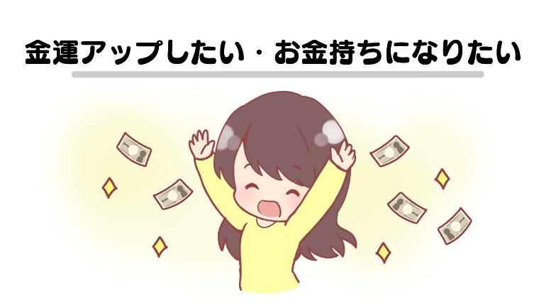 金運アップしたい・お金持ちになりたい