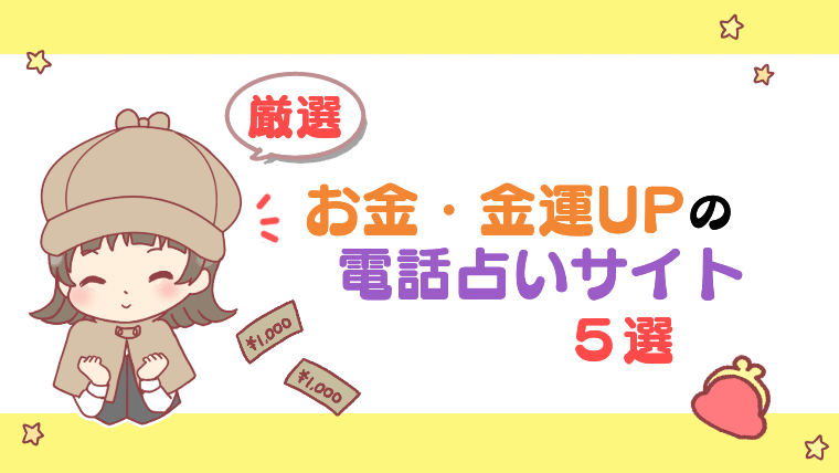 【無料鑑定あり】お金・金運UPの電話占いサイト5選【厳選】