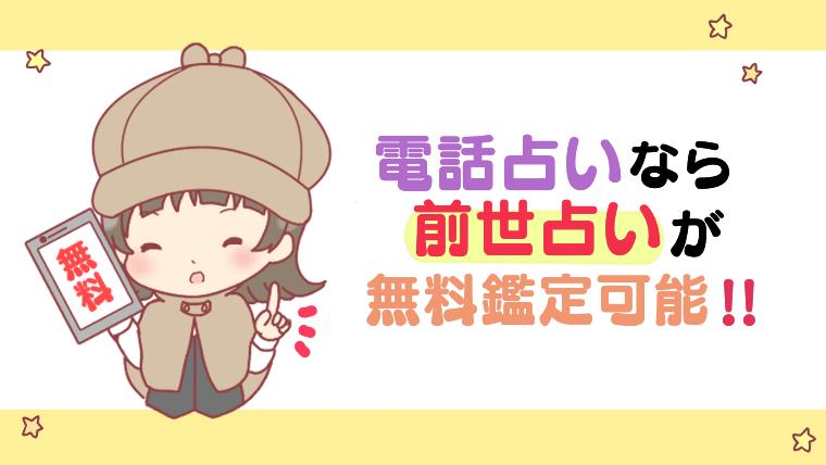 電話占いなら前世占いが無料鑑定可能!!