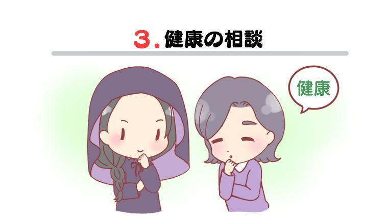 3.健康の相談