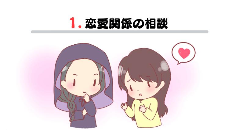 1.恋愛関係の相談