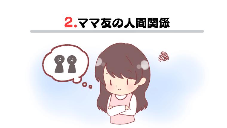 ②ママ友の人間関係