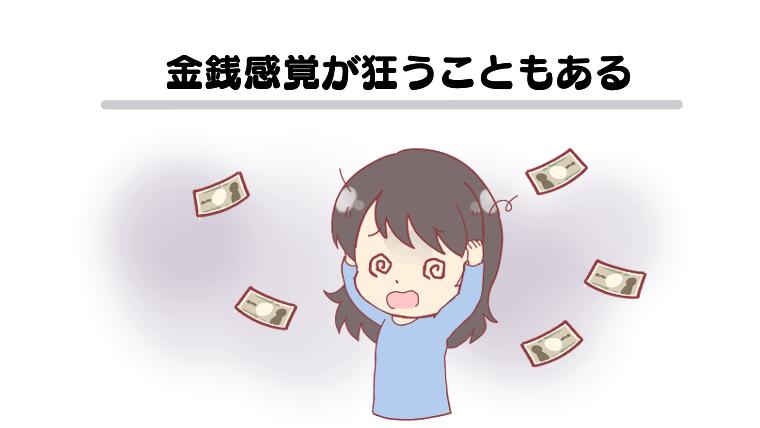 金銭感覚が狂うこともある