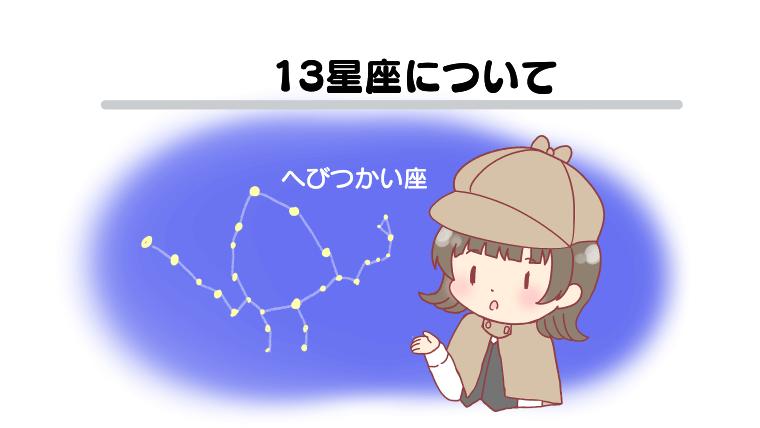 13星座について
